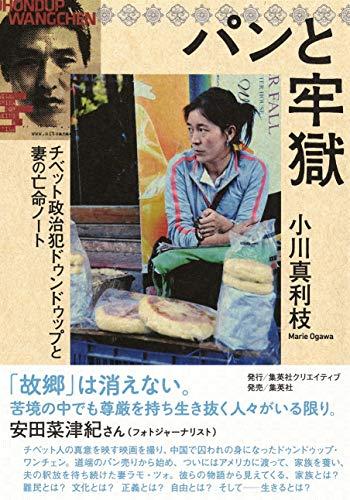 パンと牢獄 チベット政治犯ドゥンドゥップと妻の亡命ノート