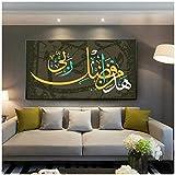 ZXYFBH Cuadros Decoracion Salon Cartel de caligrafía islámica árabe Pintura de Lienzo musulmán Carteles e Impresiones religiosos Imagen de Arte de Pared para la decoración de la Mezquita de Ramadán 2