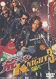 新・湘南爆走族 荒くれNIGHT 3[DVD]