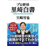 プロ野球 里崎白書 Satozaki Channel Archive