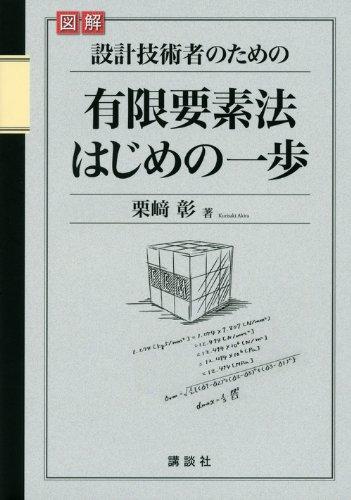 図解 設計技術者のための有限要素法はじめの一歩 (KS理工学専門書)