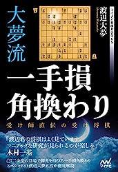 大夢流一手損角換わり ~受け師直伝の受け将棋 (マイナビ将棋BOOKS)