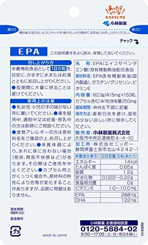 小林製薬 小林製薬の栄養補助食品 EPA 約30日分 150粒