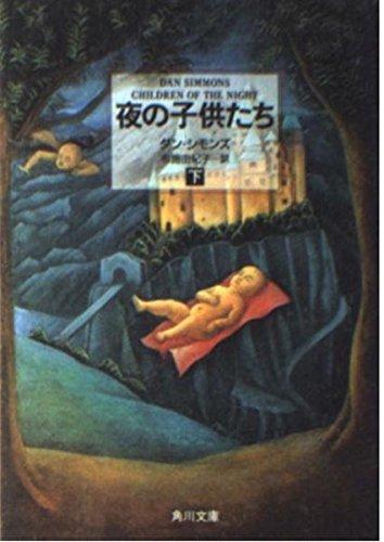 夜の子供たち〈下〉 (角川文庫)