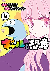 ギャルと恐竜(4) (ヤングマガジンコミックス)