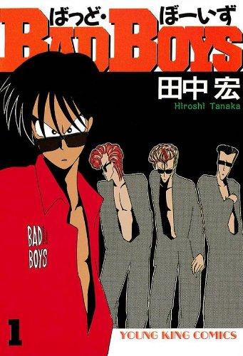BADBOYS 1巻 (ヤングキングコミックス)