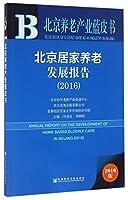 北京居家养老发展报告(2016)