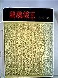 親魏倭王 (1971年)