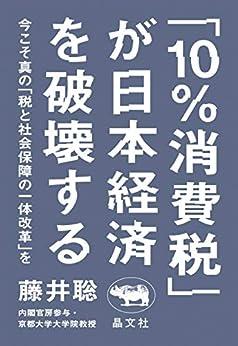 [藤井聡]の「10%消費税」が日本経済を破壊する