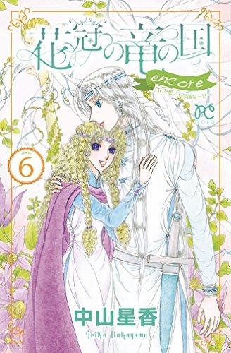 花冠の竜の国encoreー花の都の不思議な一日ー 6 (プリンセスコミックス)
