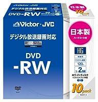Victor 映像用DVD-RW CPRM対応ハードコート 2倍速 120分 4.7GB ホワイトプリンタブル 10枚 日本製 VD-W120HK10