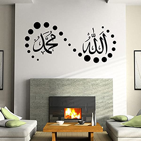 DIY Removable Islamic Muslim Culture Surah Arabic Bismillah Vinyl Wall Stickers Decals As Home Mural Art Decorator 9332 57x25 5cm