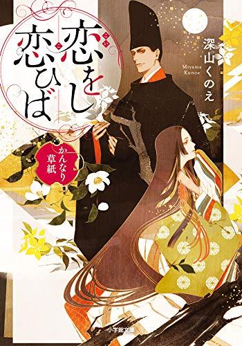 恋をし恋ひば かんなり草紙 (小学館文庫キャラブン!)