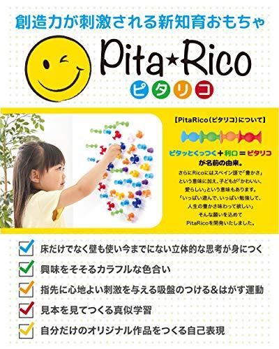 【公式】Pita-Rico(ピタリコ)壁も使える新感覚知育ブロックLOTUSLIFE
