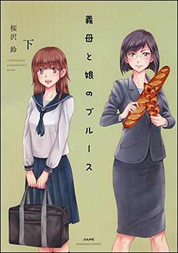 [桜沢鈴] 義母と娘のブルース【電子限定かきおろし漫画付】 (上)(下)