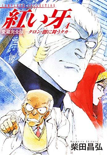愛蔵完全版 紅い牙 -タロン・闇に舞うタカ-4