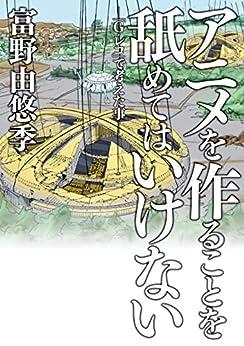 [富野 由悠季, サンライズ]のアニメを作ることを舐めてはいけない -「G-レコ」で考えた事- (単行本コミックス)