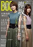 BIG ONE GIRLS(ビッグワンガールズ) 2020年 11 月号 [雑誌]