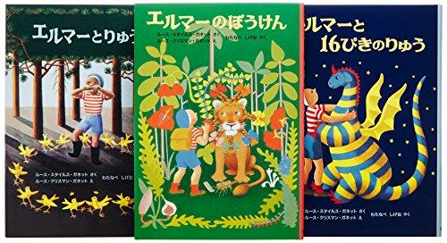 福音館書店『エルマーのぼうけんセット(世界傑作童話シリーズ)』