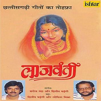 Laajvanti - Chhatisgadhi Geeton Ka Tohfa