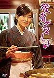 役者ダマしい DVD-BOX[DVD]