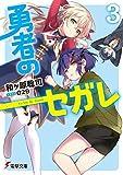 勇者のセガレ ライトノベル 1-3巻セット [-]