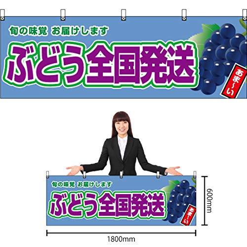 横幕 ぶどう全国発送(黒ぶどう) YK-952 (受注生産)