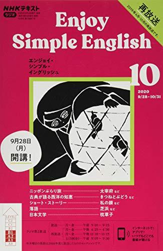 NHKラジオ エンジョイ・シンプル・イングリッシュ 2020年 10 月号 [雑誌]