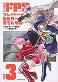 マヌケなFPSプレイヤーが異世界へ落ちた場合 (3) (角川コミックス・エース)