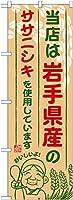 のぼり 岩手県産のササニシキ SNB-883 [並行輸入品]