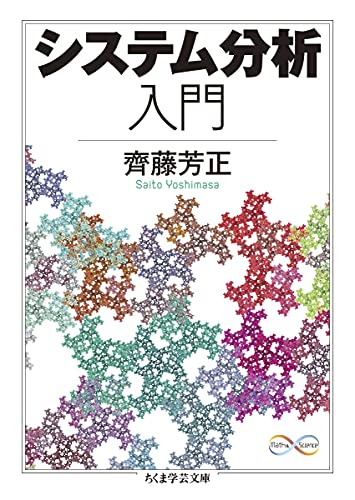 システム分析入門 (ちくま学芸文庫)