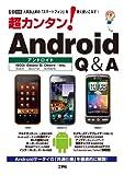 超カンタン! Android Q&A―人気急上昇の「スマートフォン」を賢く使いこなす! (I/O別冊)
