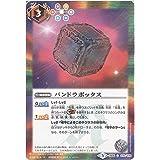 【シングルカード】パンドラボックス (CB06-075) - バトルスピリッツ [CB06]コラボブースター 仮面ライダー 疾走する運命 (C)