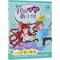 阳光姐姐最小说:人鱼公主不哭泣