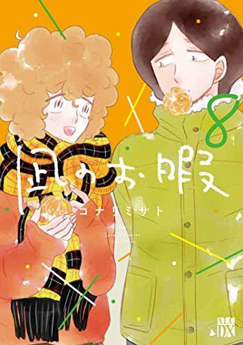 凪のお暇 8 (8) _0