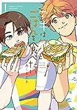 アキはハルとごはんを食べたい 【電子限定特典付き】(1) (バンブーコミックス)
