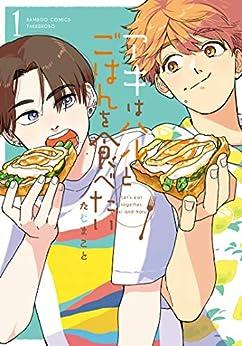 [たじまこと]のアキはハルとごはんを食べたい 【電子限定特典付き】(1) (バンブーコミックス)
