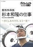プロフェッショナル 仕事の流儀 整形外科医・杉本和隆の仕事 歩くしあわせを、もう一度[NSDS-23348][DVD]