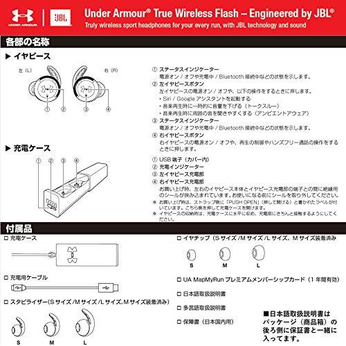 JBL(ジェイビーエル)『UnderArmourTrueWirelessFlash-EngineeredbyJBL』