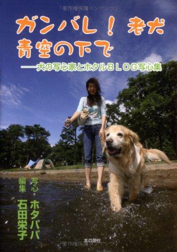 Ganbare rōken aozora no moto de : Inu no shashinka to hotaru blog shashinshū