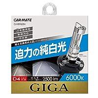 カーメイト HID 純正交換 GIGA パーフェクトスカイ D4R D4S 兼用バーナー 6000K 2500lm 車検対応 3年保証 GHB960N