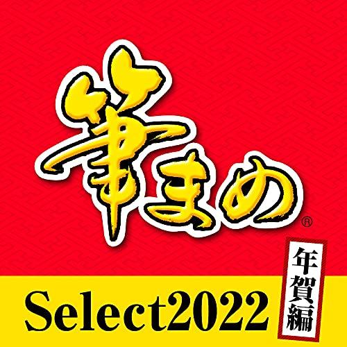 筆まめSelect2022 年賀編 (最新)|win対応|ダウンロード版