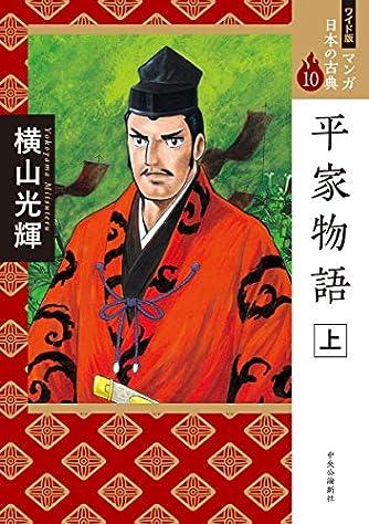 ワイド版 マンガ日本の古典10-平家物語 上 (ワイド版マンガ日本の古典)