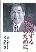 私の愛する日本のために。