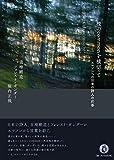 裸のcommonを横切って: エマソンへの日米の詩人の応答