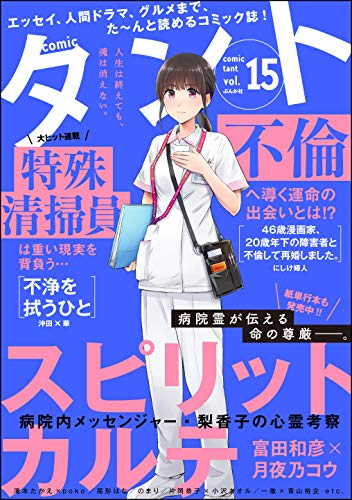 [雑誌] comicタント Vol.15