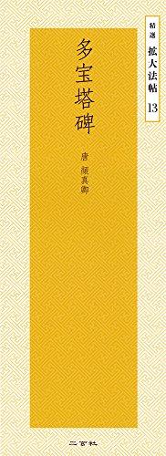 多宝塔碑―唐・顔真卿 (精選拡大法帖 13)