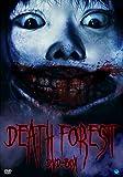 デスフォレスト 恐怖の森 DVD-BOX[DVD]
