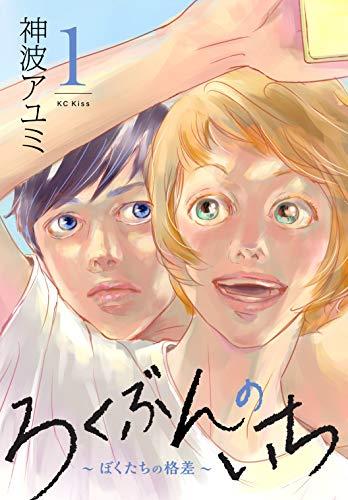 ろくぶんのいち ~ぼくたちの格差~(1) (Kissコミックス)