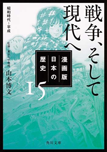 漫画版 日本の歴史 15 戦争、そして現代へ 昭和時代~平成 (角川文庫)